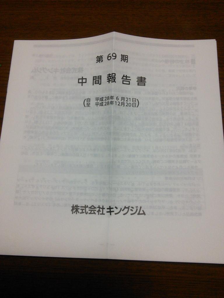 f:id:hiyashiamazake:20170304203721j:plain