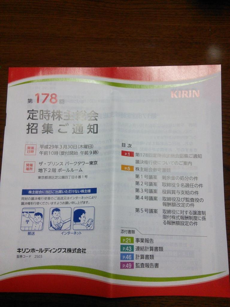 f:id:hiyashiamazake:20170310221741j:plain