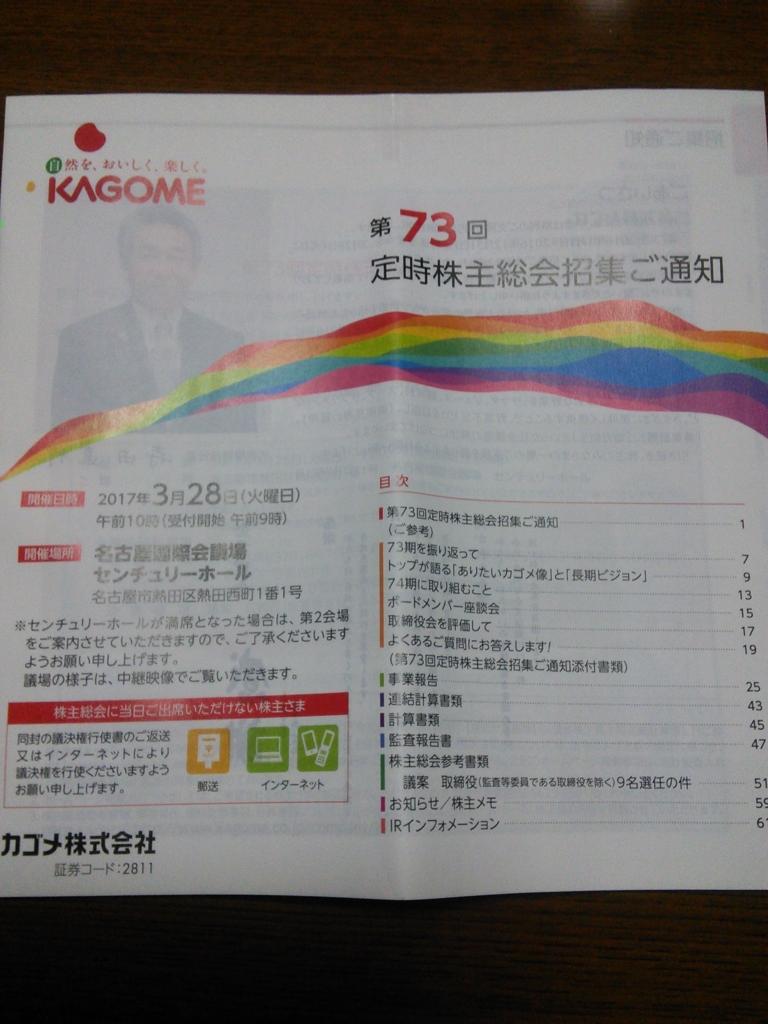 f:id:hiyashiamazake:20170312085354j:plain