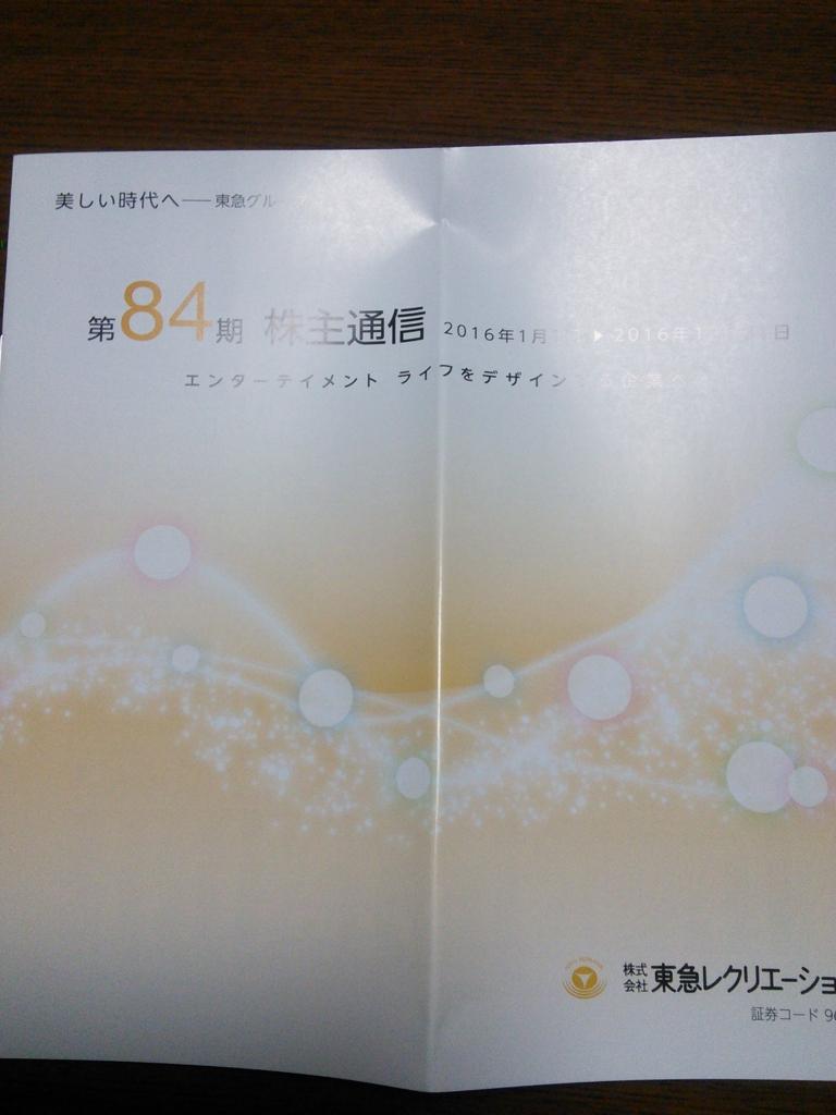 f:id:hiyashiamazake:20170401234014j:plain