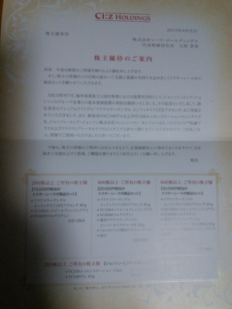 f:id:hiyashiamazake:20170409083744j:plain