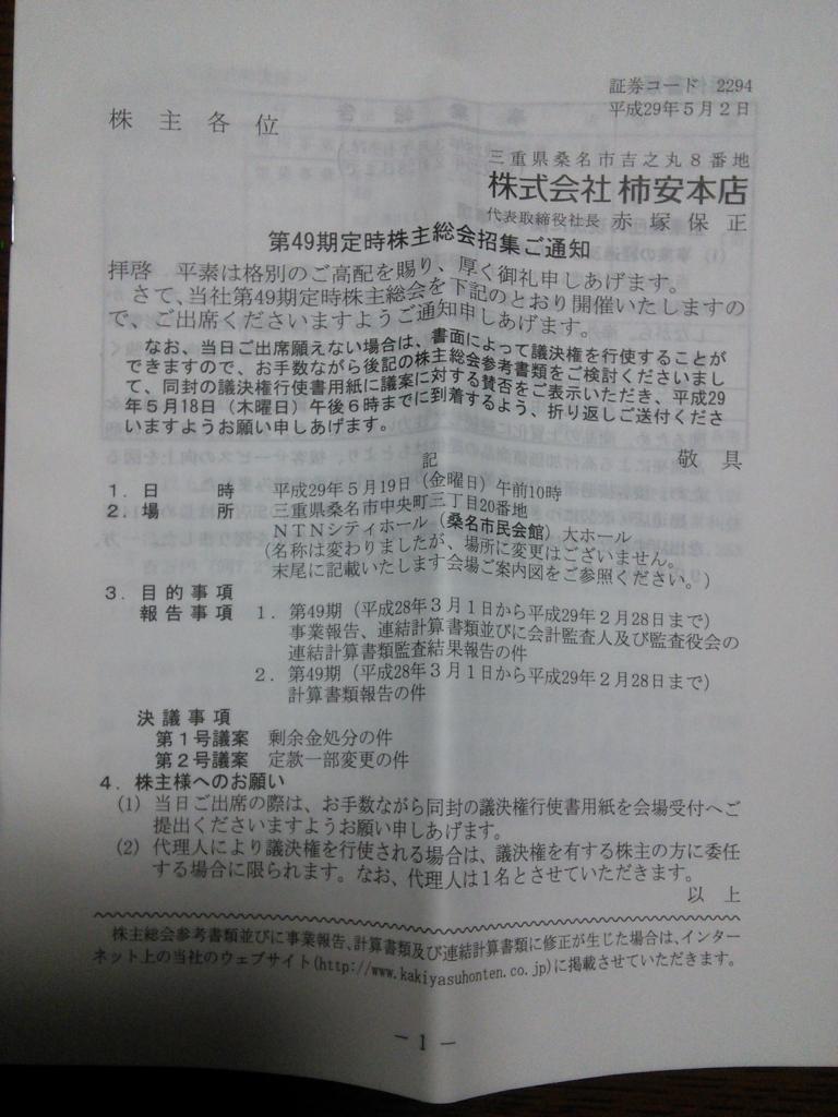 f:id:hiyashiamazake:20170507085742j:plain