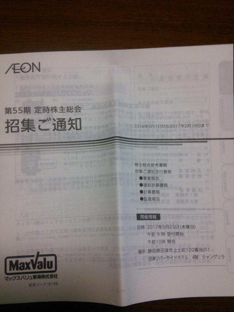 f:id:hiyashiamazake:20170514184313j:plain