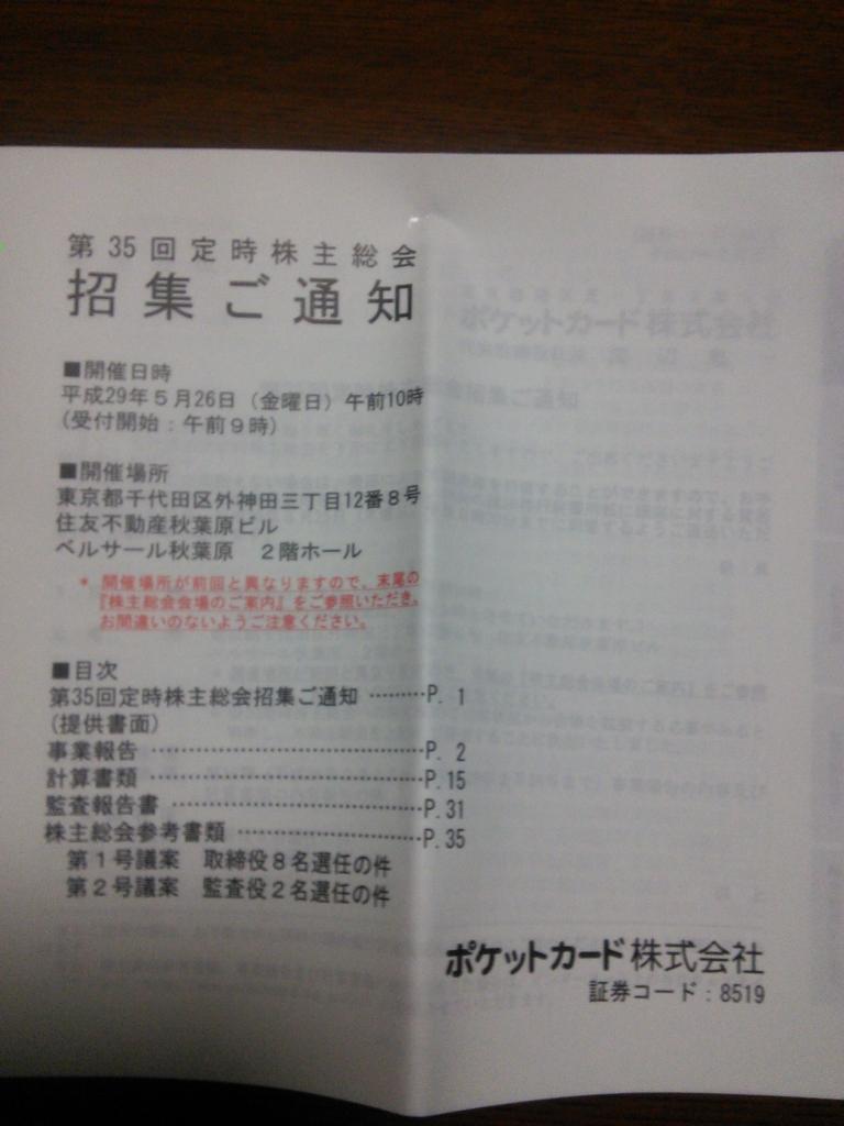 f:id:hiyashiamazake:20170514212518j:plain