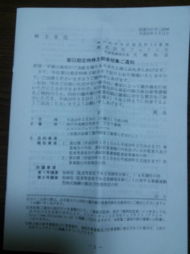 f:id:hiyashiamazake:20170518213016j:plain