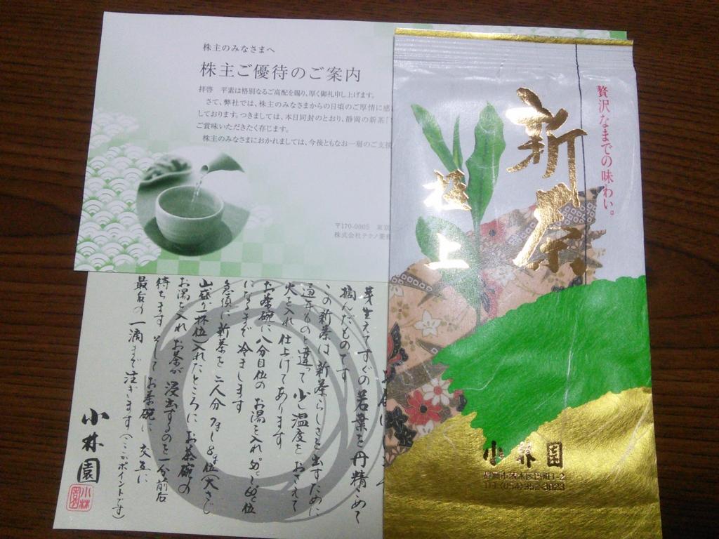 f:id:hiyashiamazake:20170523210041j:plain