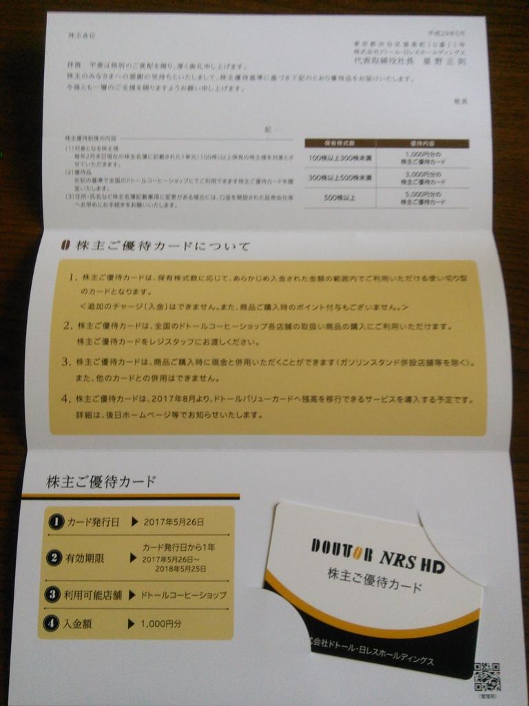 f:id:hiyashiamazake:20170528165416j:plain