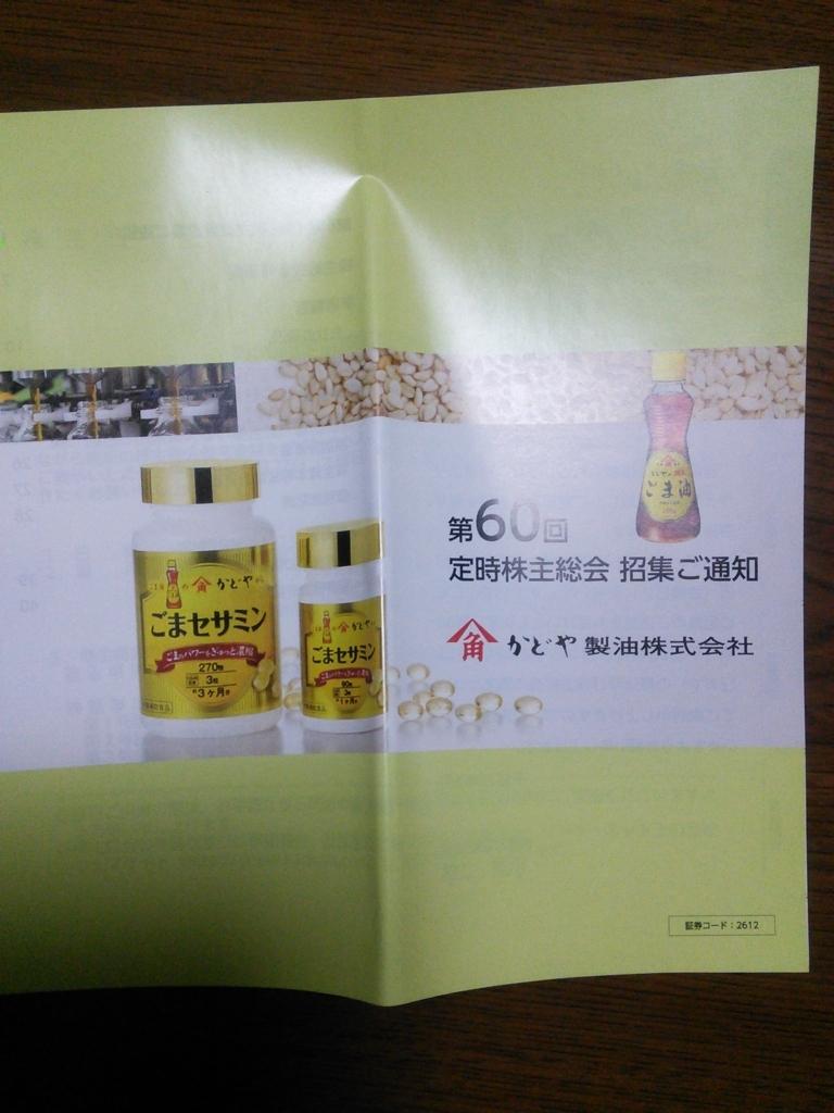 f:id:hiyashiamazake:20170604110044j:plain