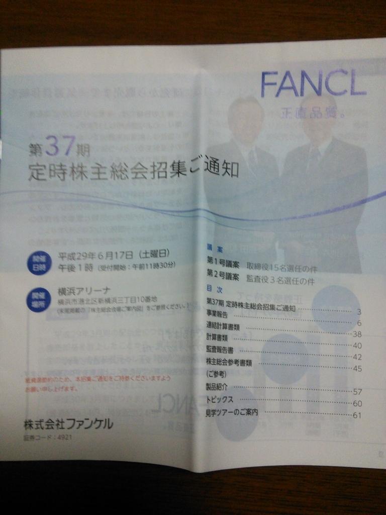 f:id:hiyashiamazake:20170604110527j:plain