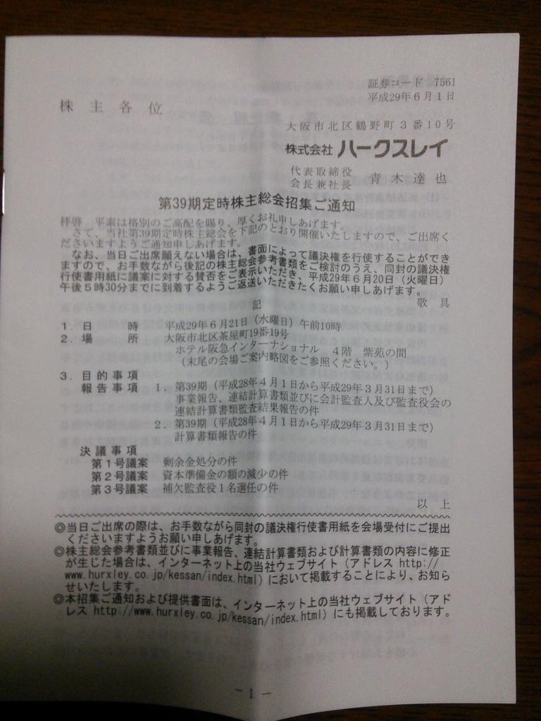 f:id:hiyashiamazake:20170607221220j:plain