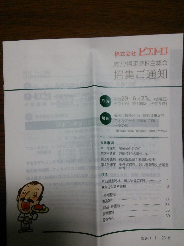 f:id:hiyashiamazake:20170607222114j:plain