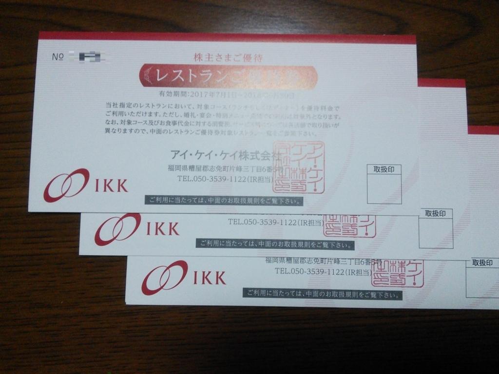 f:id:hiyashiamazake:20170608205216j:plain