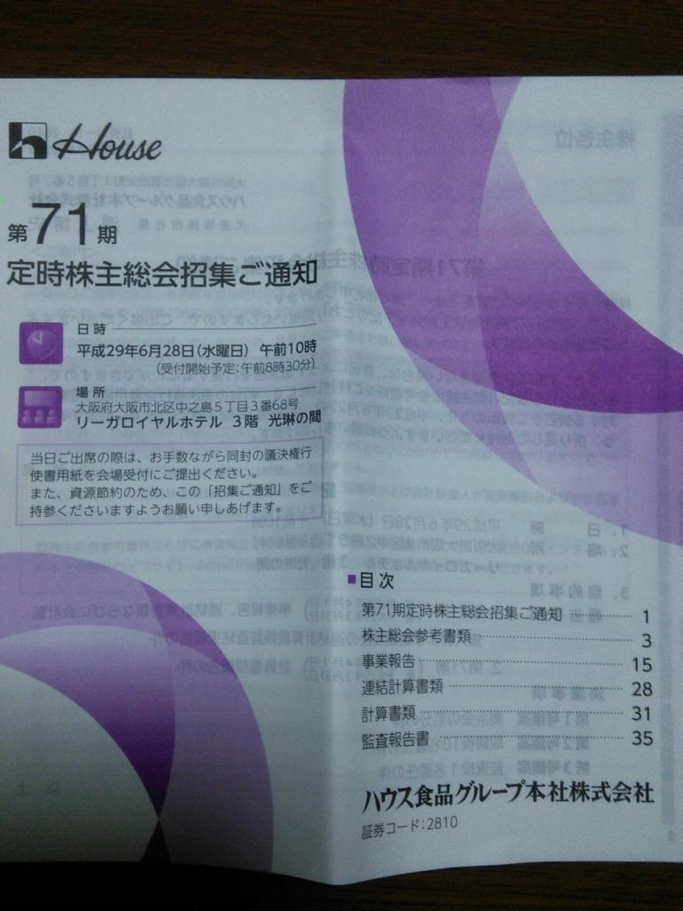 f:id:hiyashiamazake:20170608222449j:plain