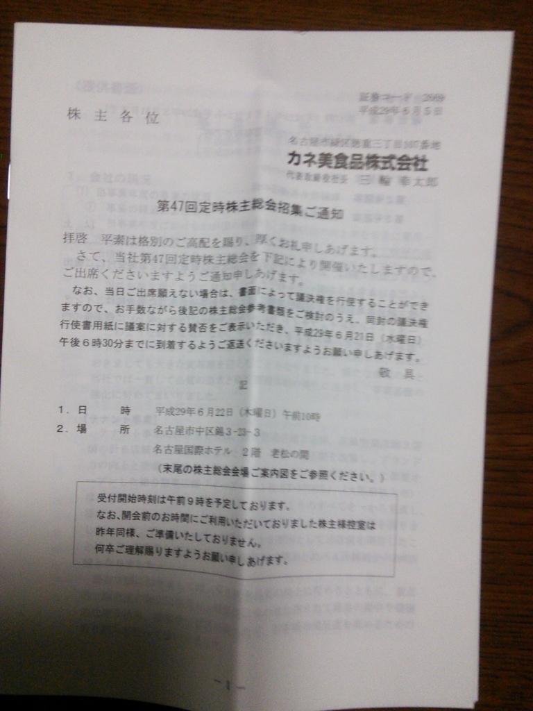f:id:hiyashiamazake:20170608223510j:plain