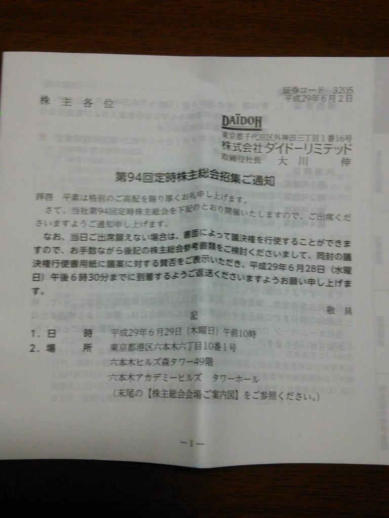 f:id:hiyashiamazake:20170608225900j:plain