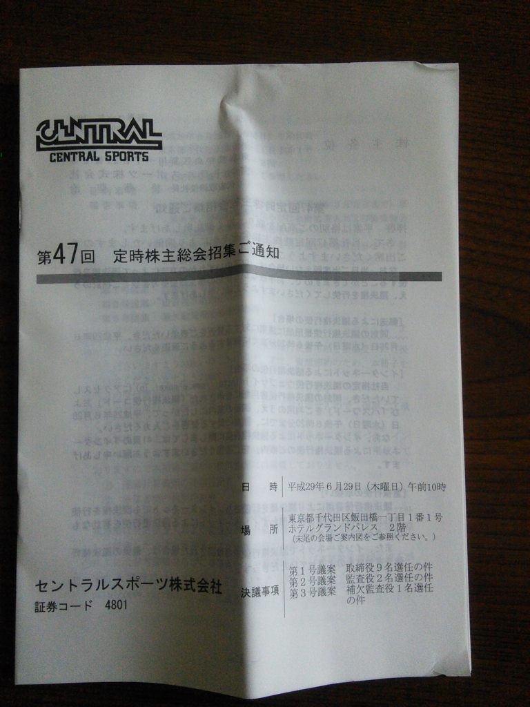 f:id:hiyashiamazake:20170610124329j:plain