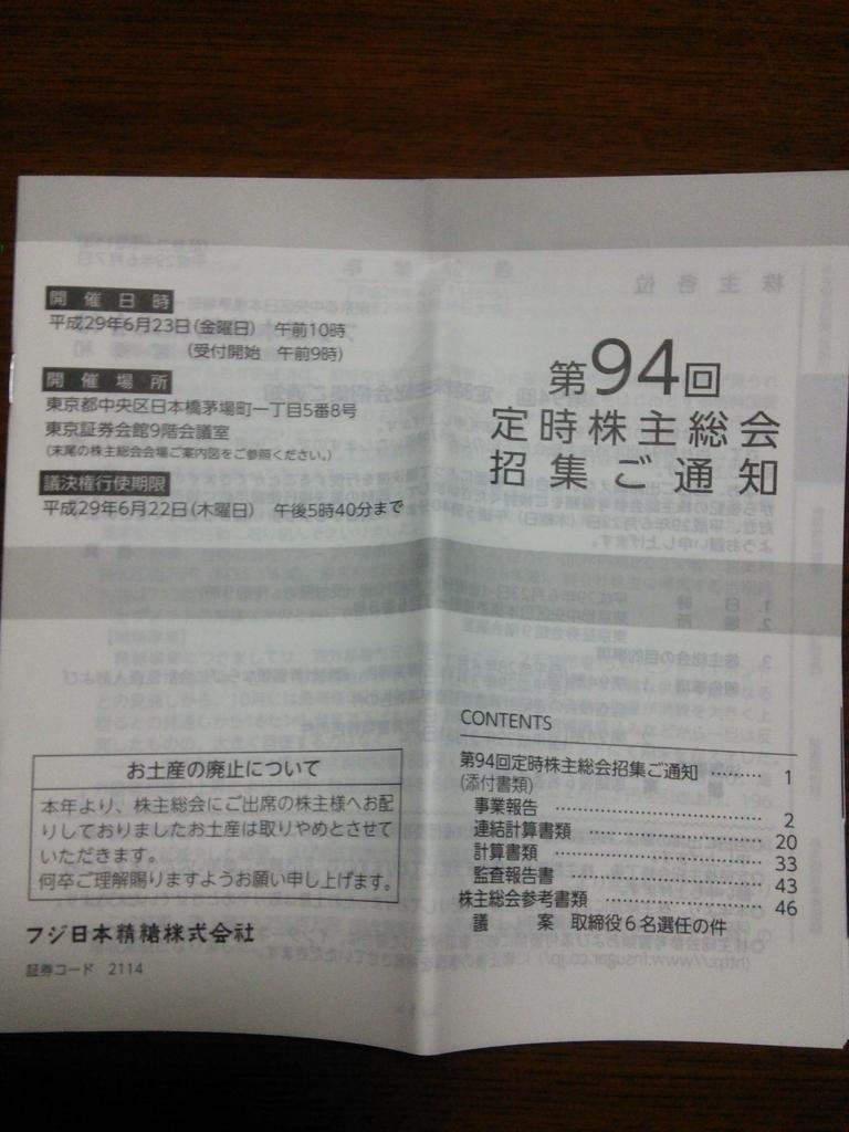 f:id:hiyashiamazake:20170611212809j:plain