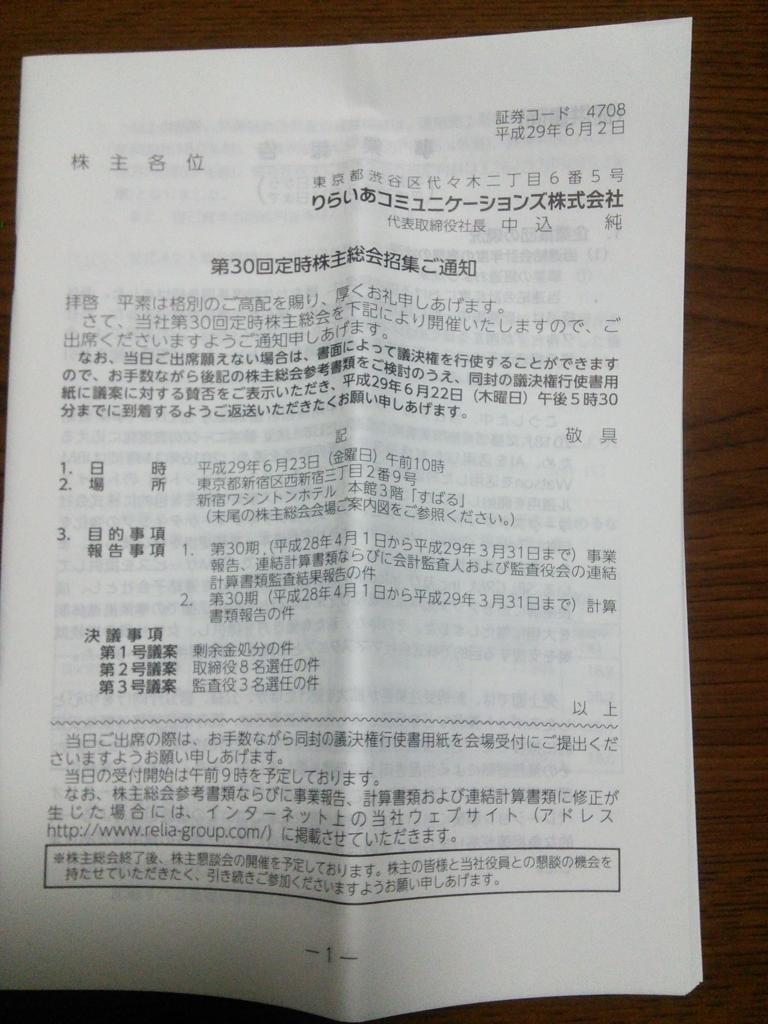 f:id:hiyashiamazake:20170611222319j:plain