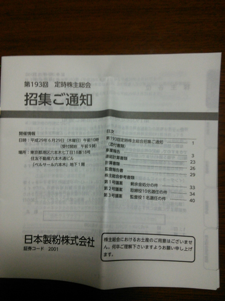 f:id:hiyashiamazake:20170611230837j:plain