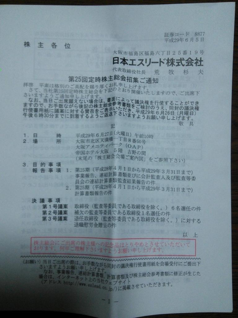 f:id:hiyashiamazake:20170612220011j:plain