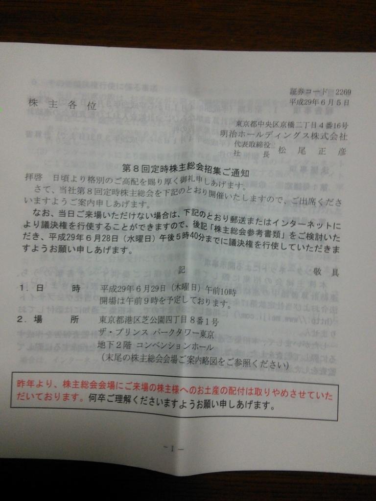 f:id:hiyashiamazake:20170612224851j:plain
