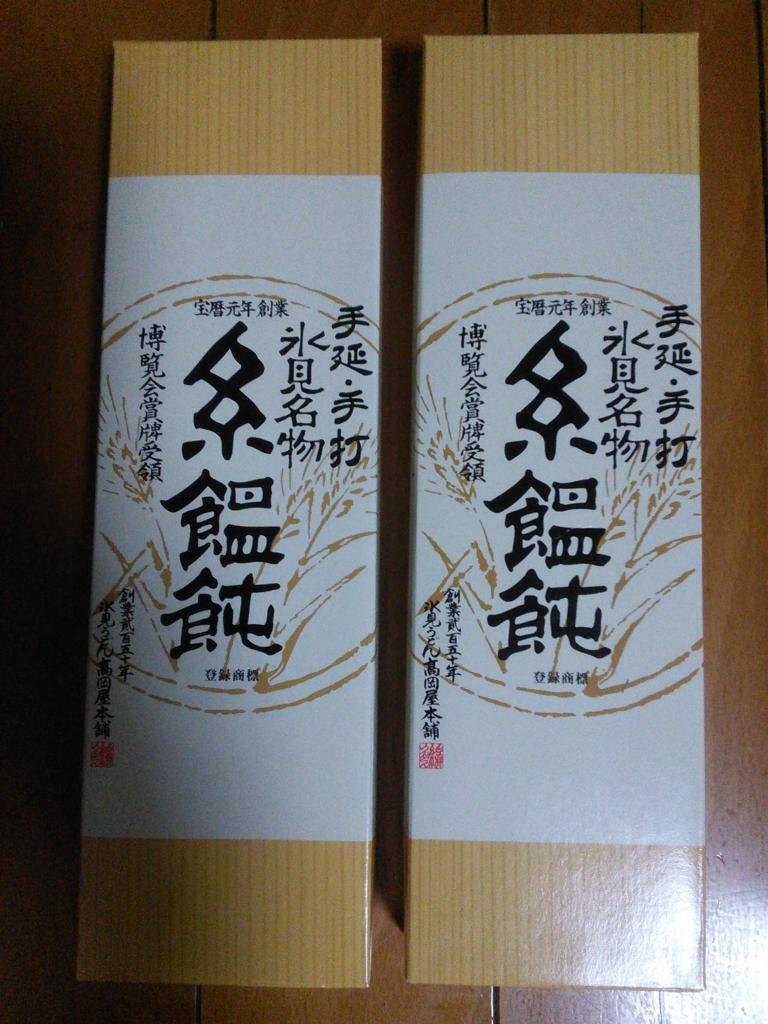 f:id:hiyashiamazake:20170614220126j:plain