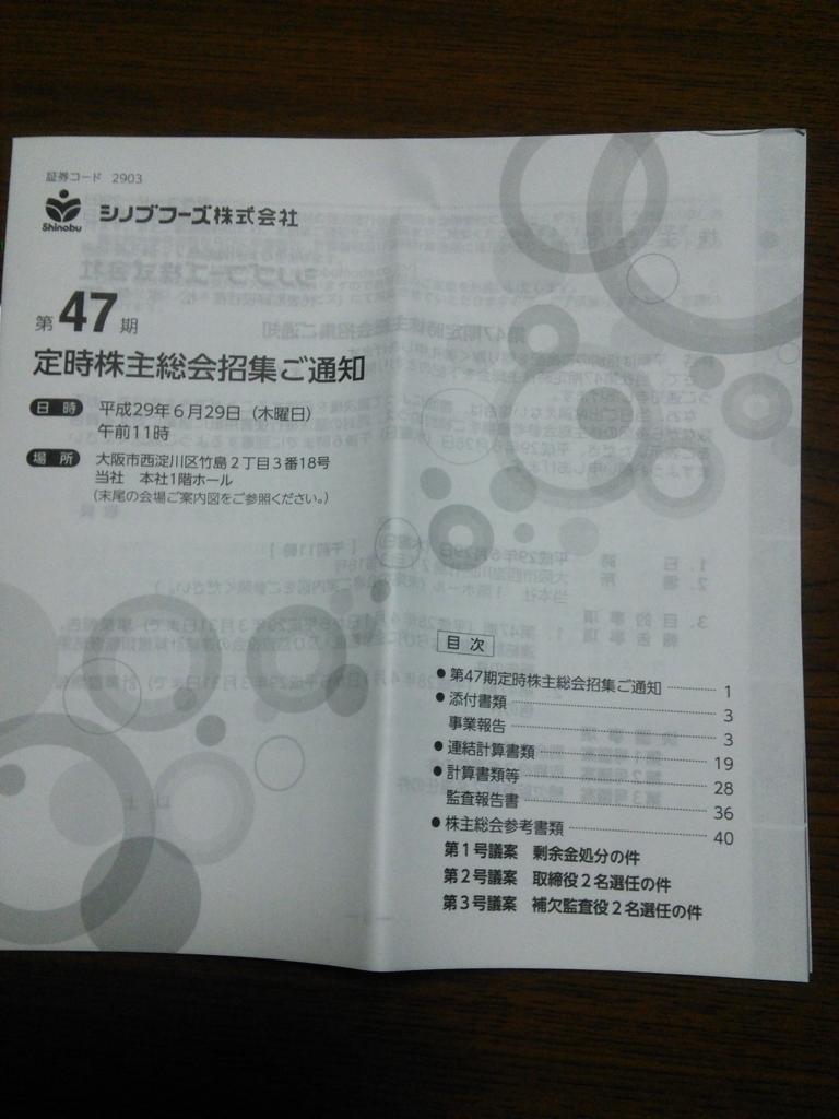 f:id:hiyashiamazake:20170614232751j:plain