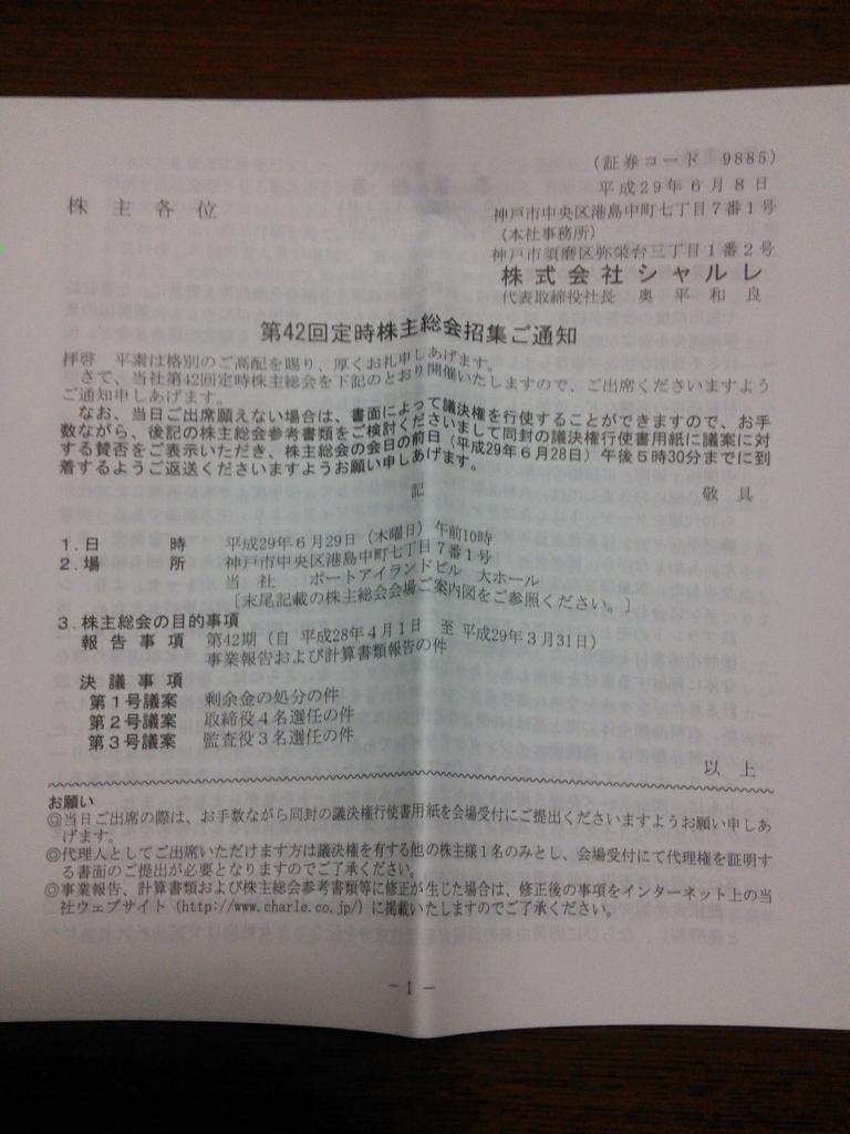 f:id:hiyashiamazake:20170614233359j:plain