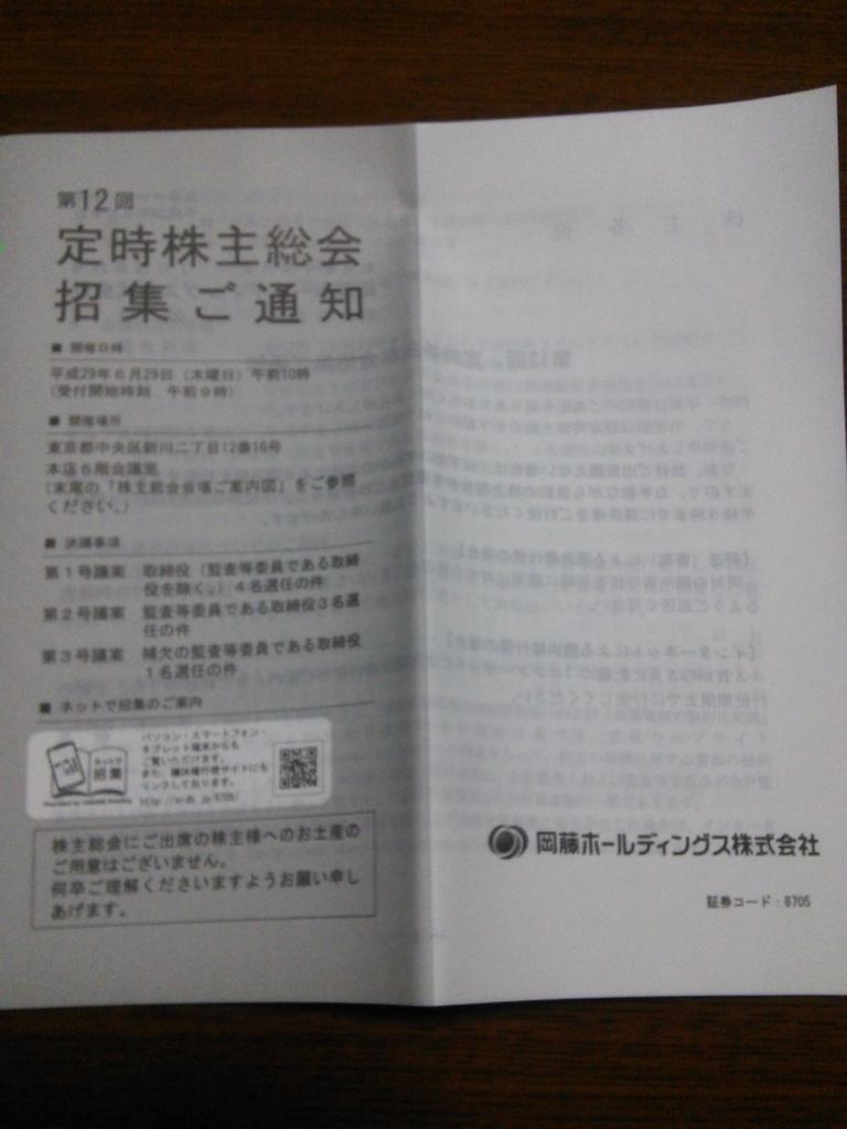 f:id:hiyashiamazake:20170615001341j:plain
