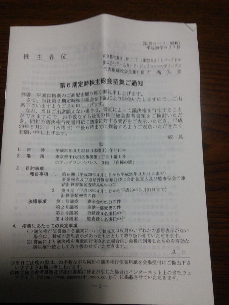 f:id:hiyashiamazake:20170615231610j:plain