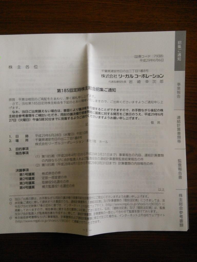 f:id:hiyashiamazake:20170618101721j:plain