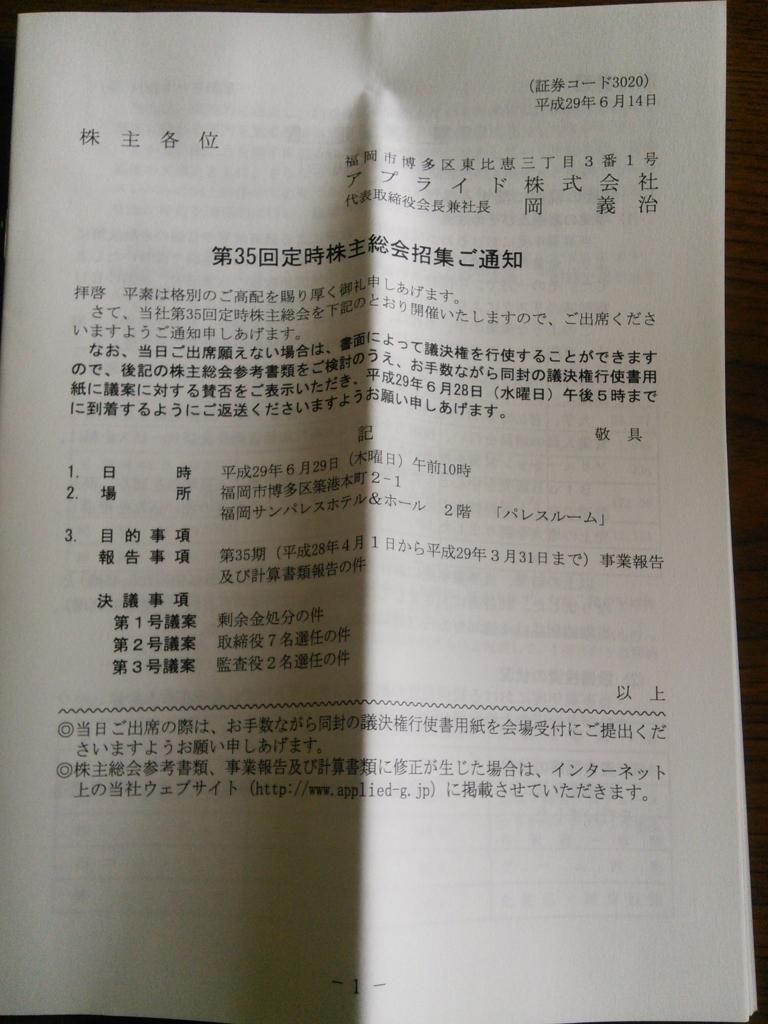f:id:hiyashiamazake:20170618113740j:plain