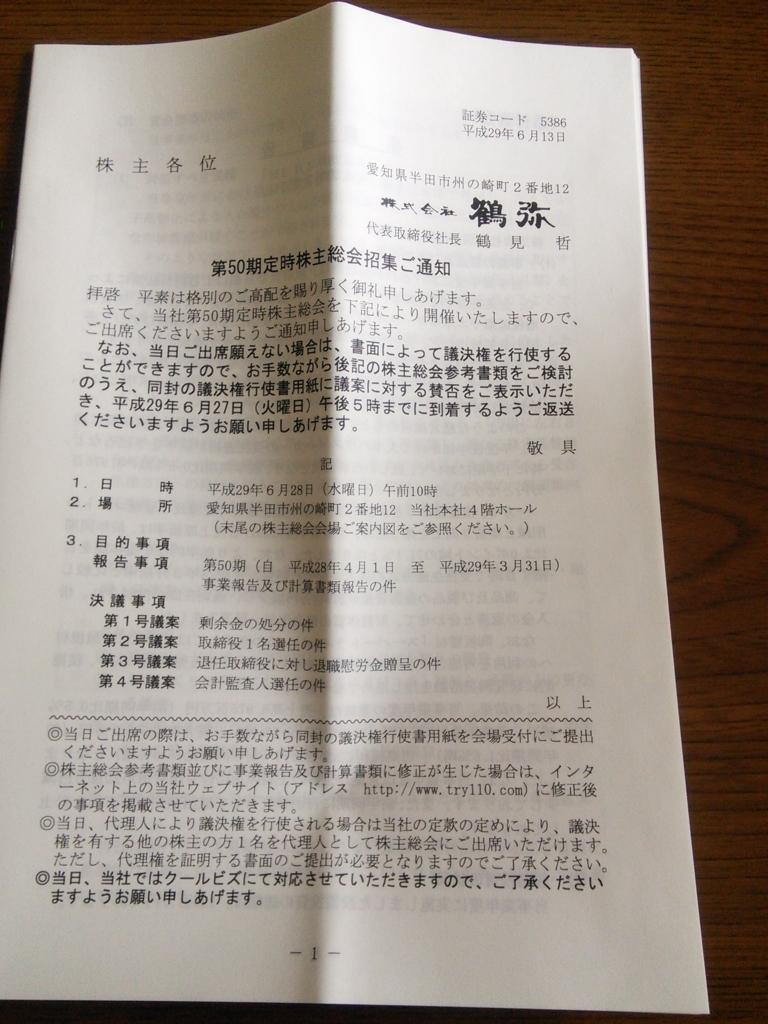 f:id:hiyashiamazake:20170618122222j:plain