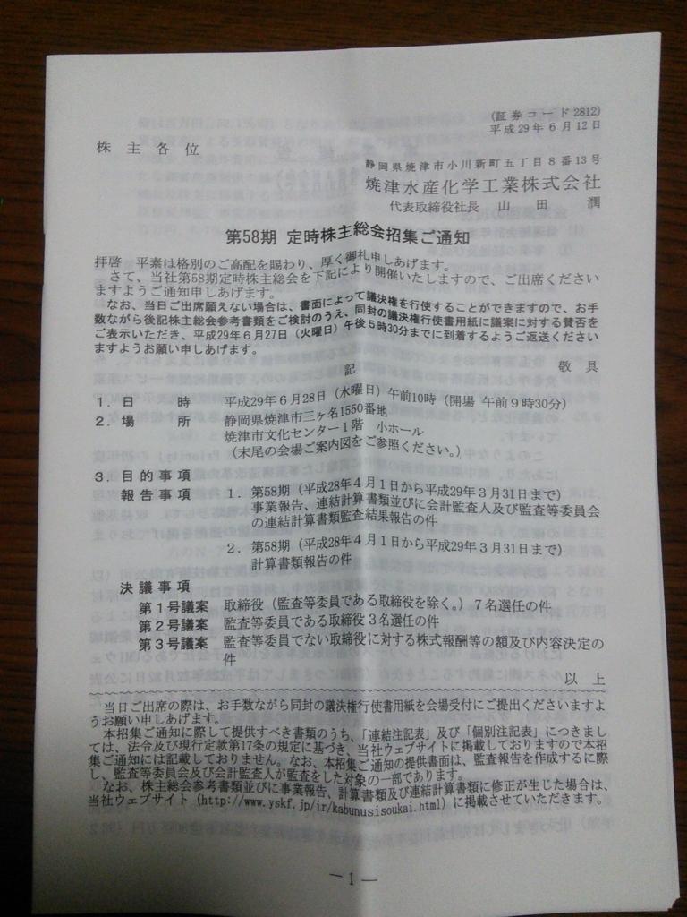 f:id:hiyashiamazake:20170618205535j:plain