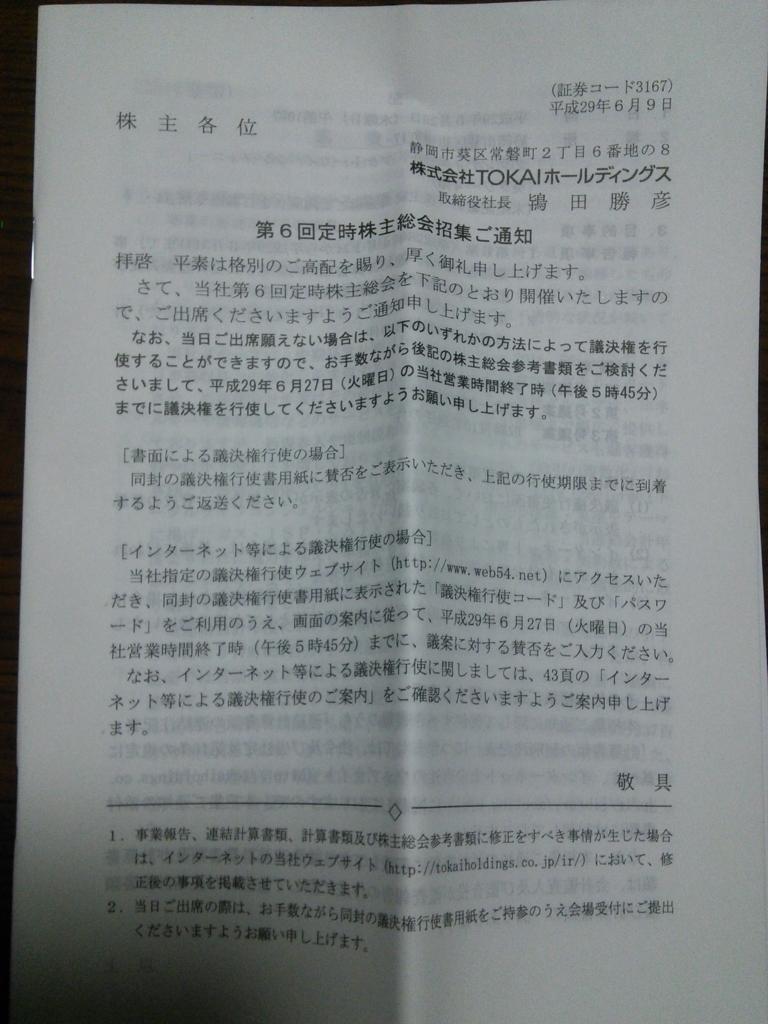 f:id:hiyashiamazake:20170618213205j:plain