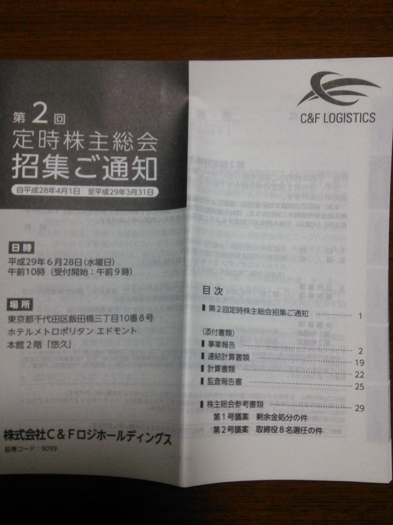 f:id:hiyashiamazake:20170619214123j:plain