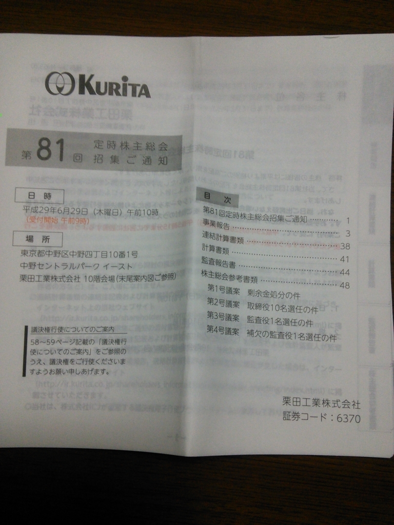 f:id:hiyashiamazake:20170619224811j:plain