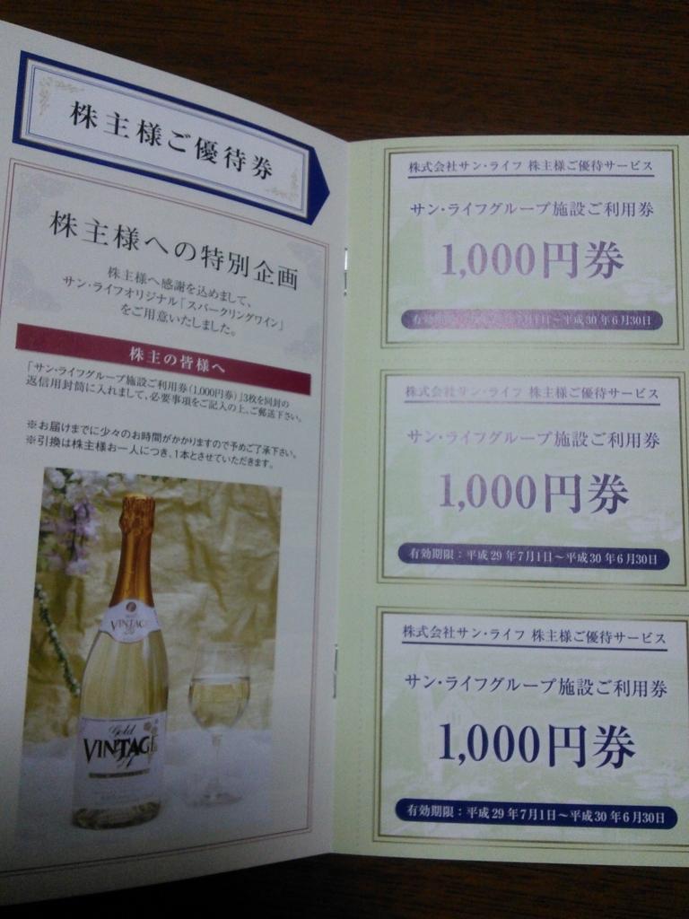 f:id:hiyashiamazake:20170626230353j:plain