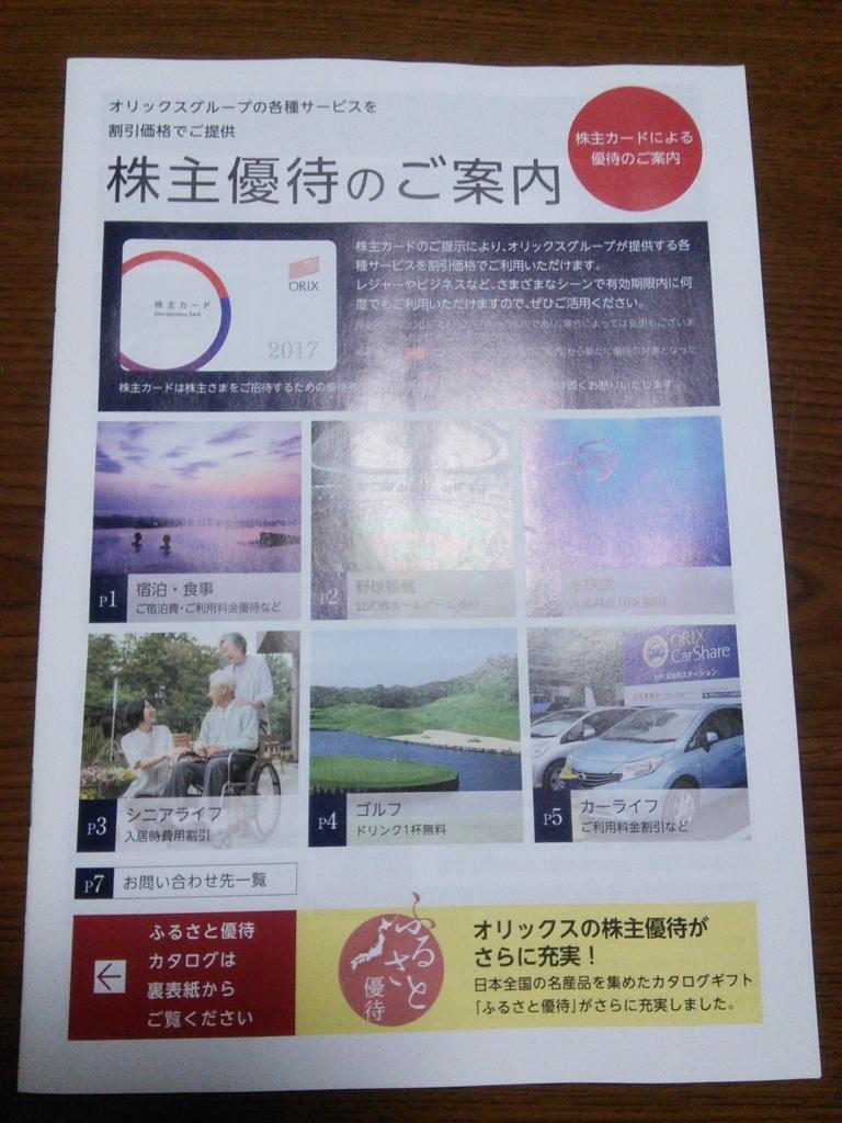 f:id:hiyashiamazake:20170630225329j:plain