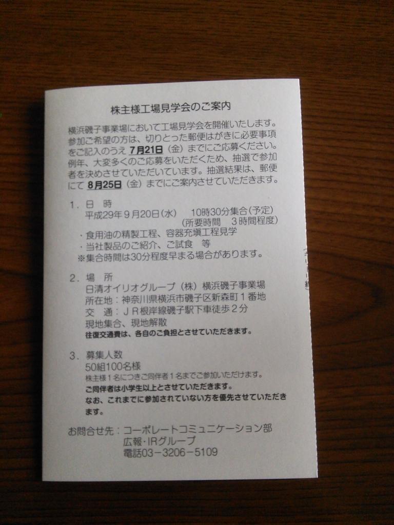 f:id:hiyashiamazake:20170702083919j:plain