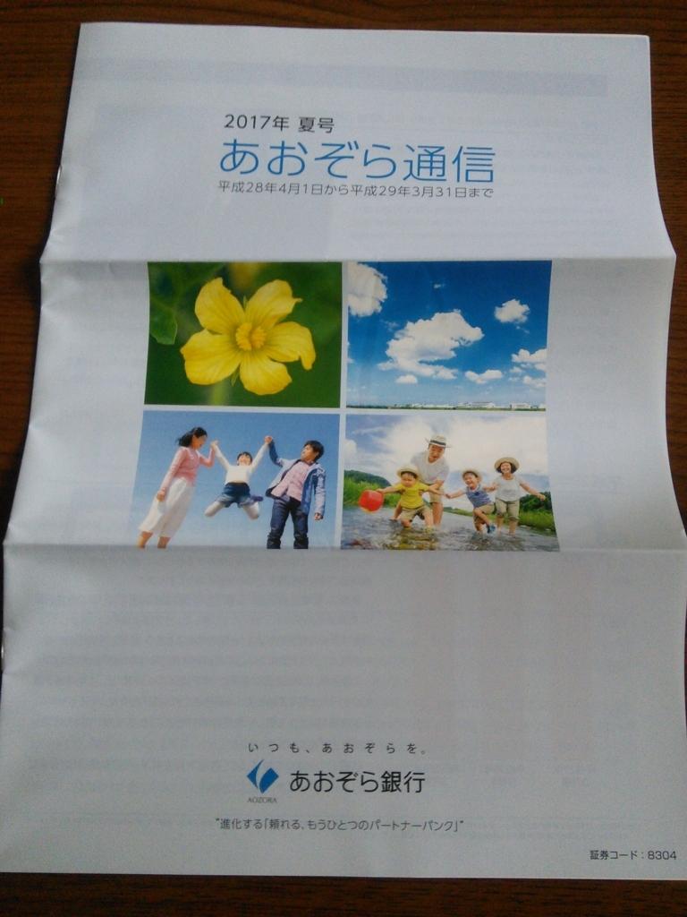 f:id:hiyashiamazake:20170702085921j:plain