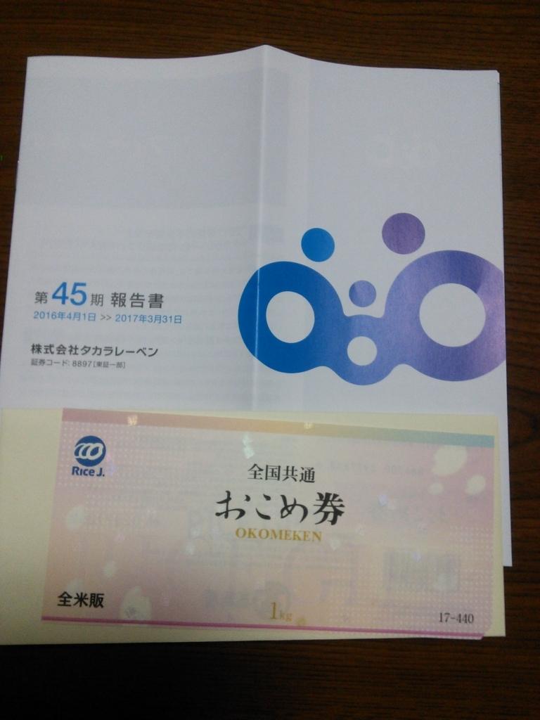 f:id:hiyashiamazake:20170703223601j:plain