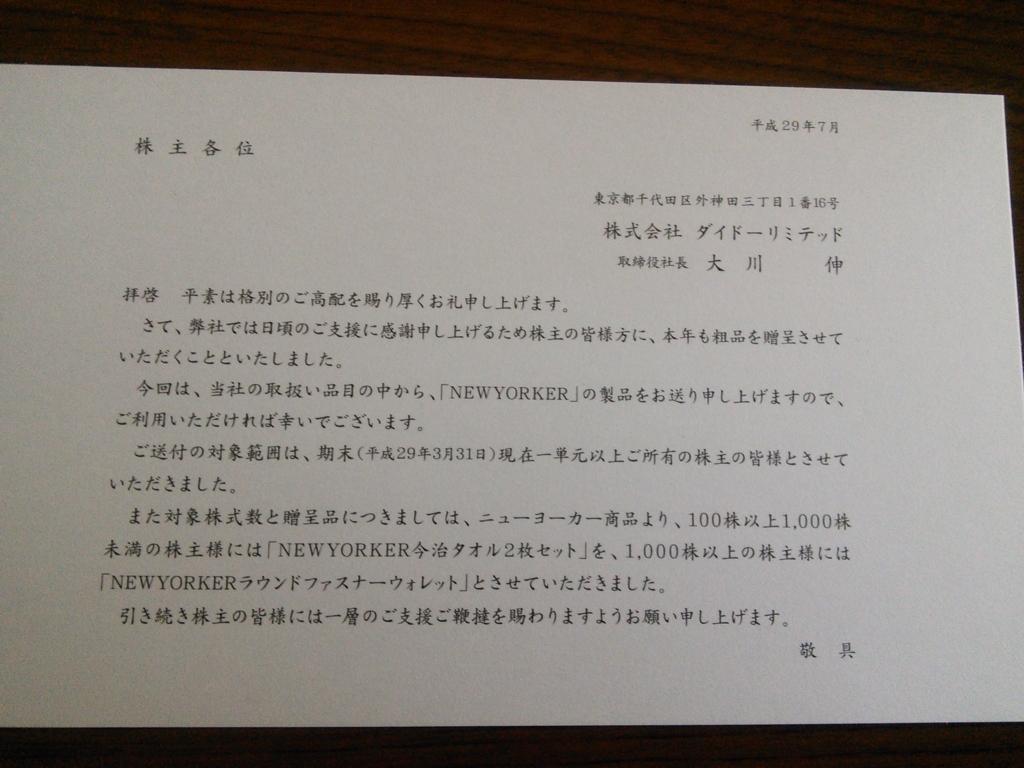 f:id:hiyashiamazake:20170708221150j:plain