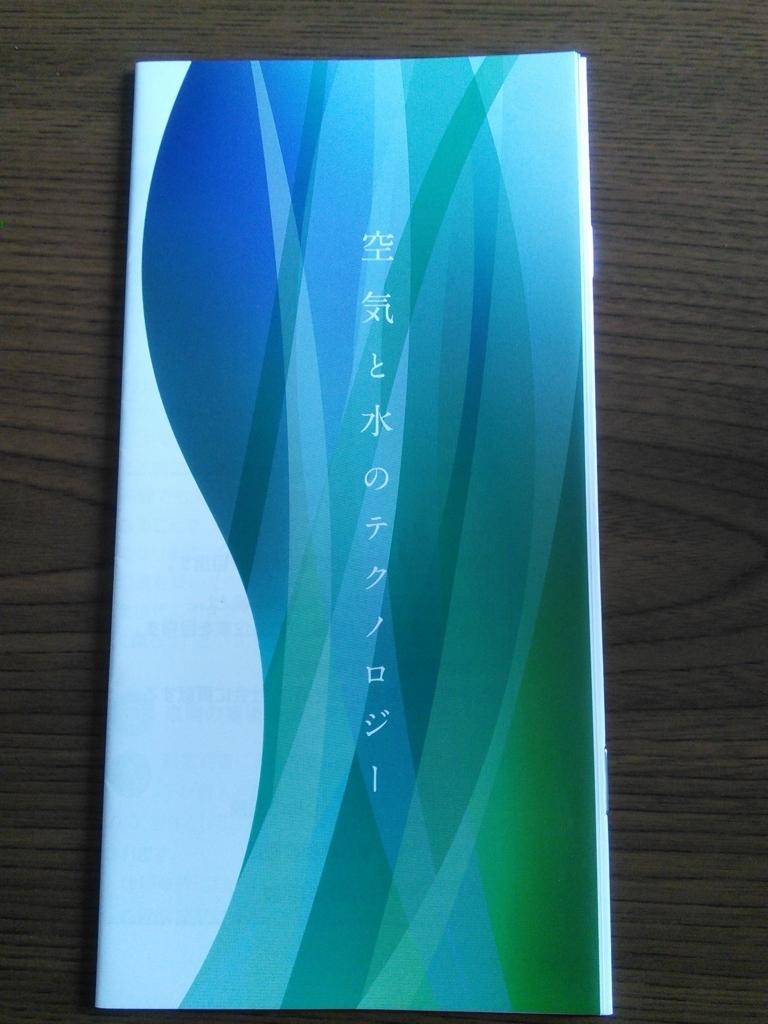 f:id:hiyashiamazake:20170709083029j:plain