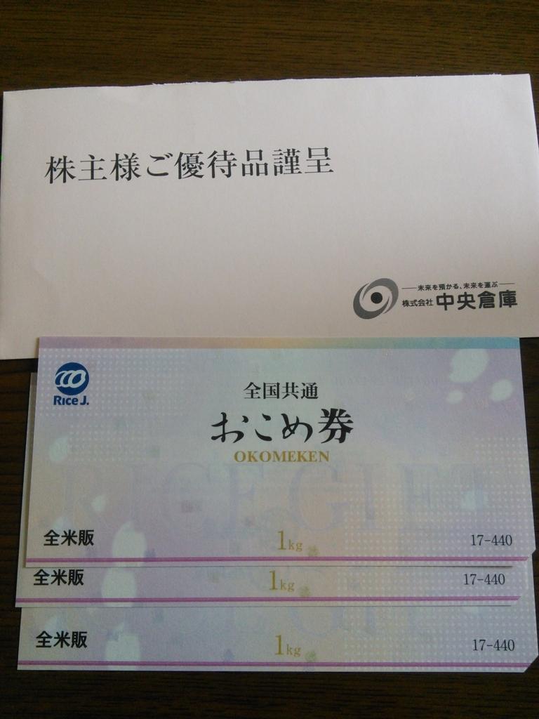 f:id:hiyashiamazake:20170709112338j:plain