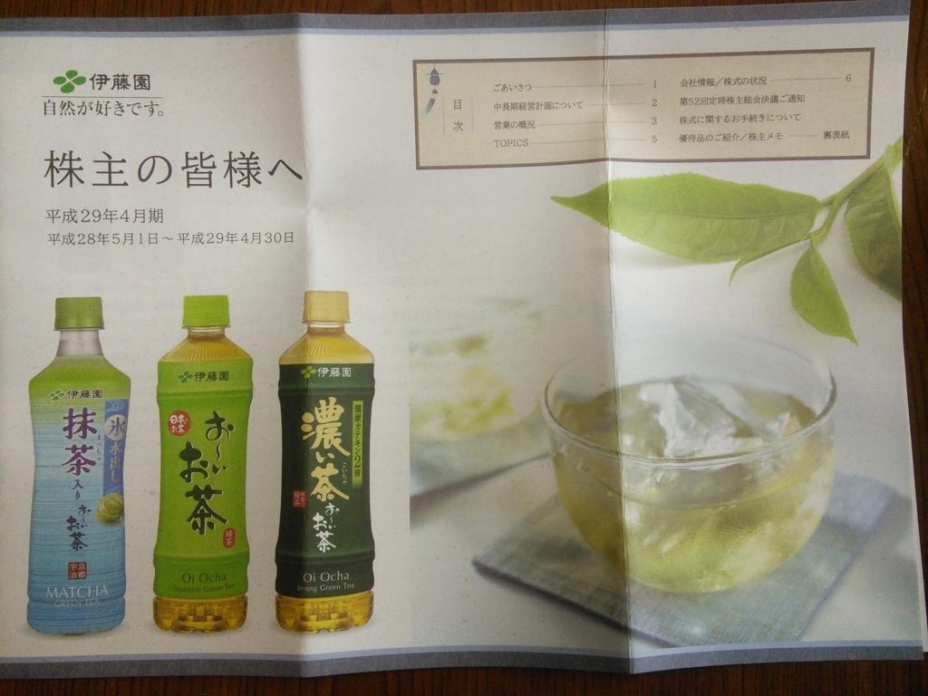 f:id:hiyashiamazake:20170730123515j:plain