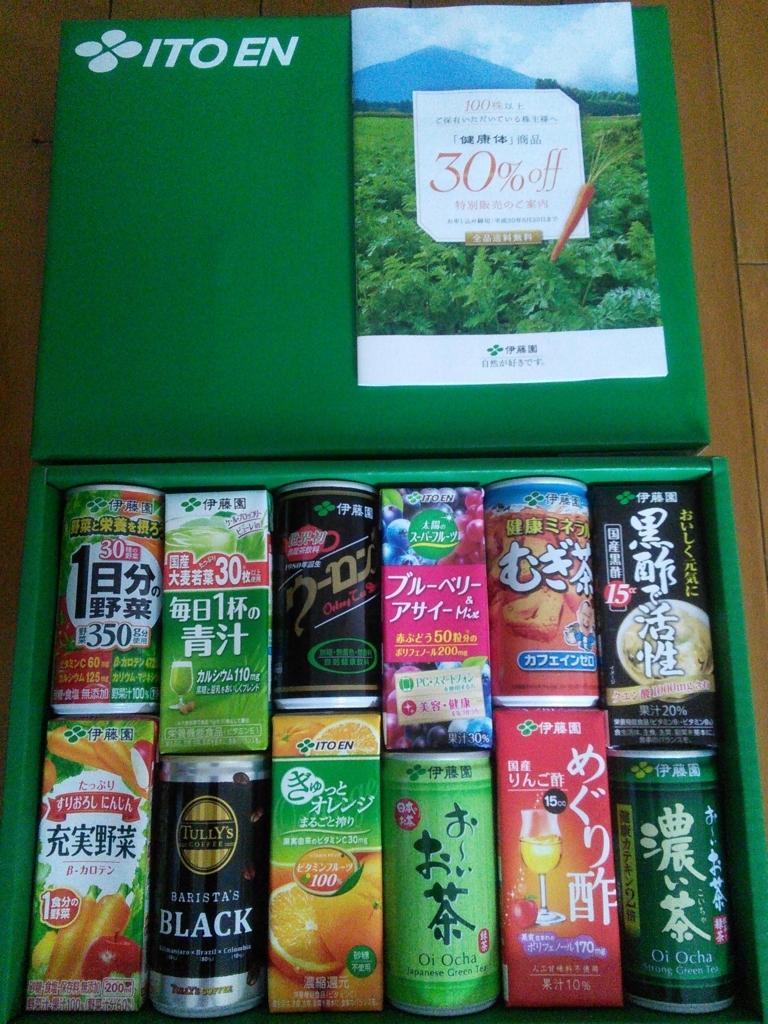 f:id:hiyashiamazake:20170730123600j:plain