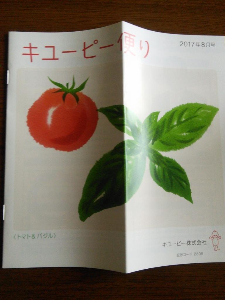 f:id:hiyashiamazake:20170816104341j:plain