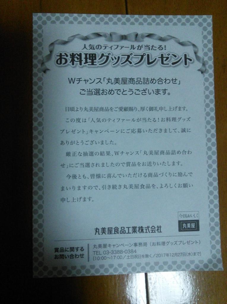 f:id:hiyashiamazake:20171102232246j:plain