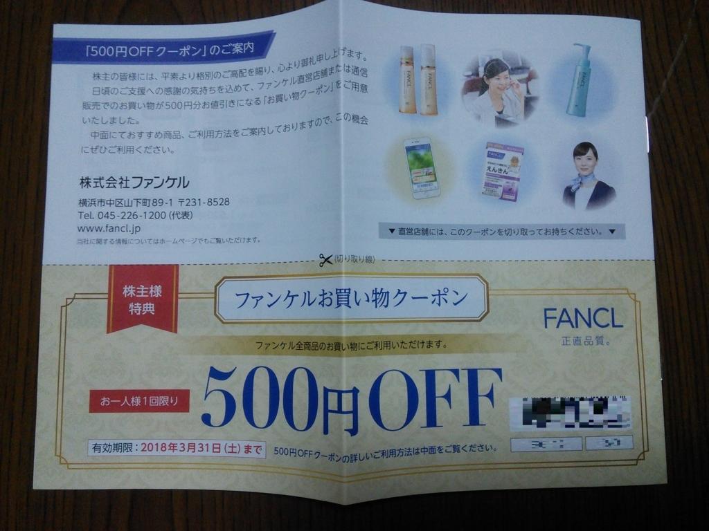 f:id:hiyashiamazake:20171209195008j:plain